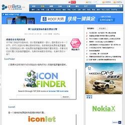8个高质量图标的最佳搜索引擎_cnBeta 网站推介
