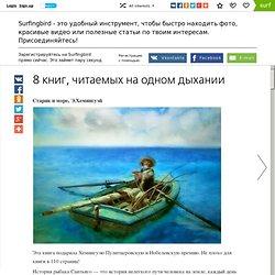 8 книг, читаемых на одном дыхании / econet.ru / Surfingbird.ru