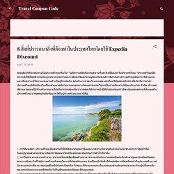 ทำสิ่งสำคัญเหล่านี้ในประเทศไทยด้วยส่วนลดจาก Expedia