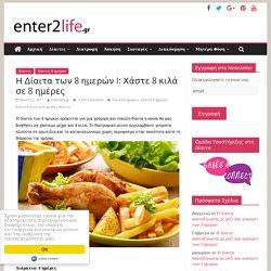 Η Δίαιτα των 8 ημερών I: Χάστε 8 κιλά σε 8 ημέρες – enter2life.gr