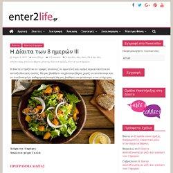 Η Δίαιτα των 8 ημερών III – enter2life.gr