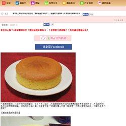 業界良心啊!8款絕對實在的「電飯鍋做蛋糕秘方」!超簡單又健康啊!千萬別讓你媽媽知道!