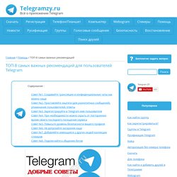 ТОП-8 самых важных рекомендаций для пользователей Telegram