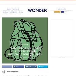 Куда поехать зимой: 8 мест в России, которые стоит увидеть — Wonderzine