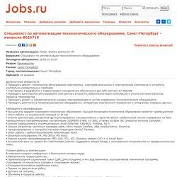 Работа Специалист по автоматизации технологического оборудования Санкт-Петербург (Производство) 8025718