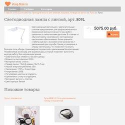 Светодиодная лампа с линзой, арт. 809L Лупы цена 5075 рублей