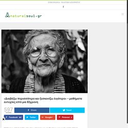 «Διαβάζω περισσότερο και ξεσκονίζω λιγότερο» – μαθήματα ευτυχίας από μια 83χρονη - Natural Soul