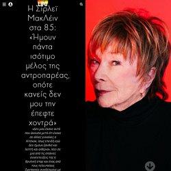 Η Σίρλεϊ ΜακΛέιν στα 85: «Ήμουν πάντα ισότιμο μέλος της αντροπαρέας, οπότε κανείς δεν μου την έπεφτε χοντρά»
