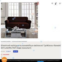 Ελαστικά καλύμματα καναπέδων-σαλονιού Τριθέσιου Καναπέ 85Υx260Μx170Π Καφέ-Σοκολατί – Home one