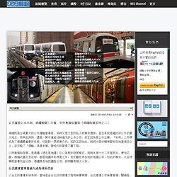 公共服務上市牟利 港鐵頓變三不像 中外無類似個案(港鐵問題系列之二)
