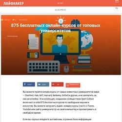 875 бесплатных онлайн-курсов от топовых университетов