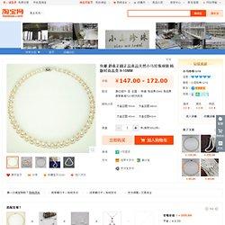 包邮 超值正圆正品真品天然小马珍珠项链 韩版时尚高贵 9-10MM-淘宝网