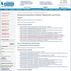 Электронное приложение к учебнику «Информатика» для 9 класса