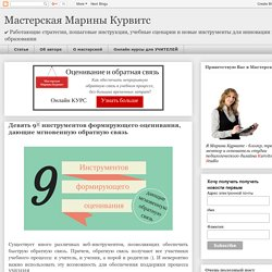 Мастерская Марины Курвитс: Девять 9⃣ инструментов формирующего оценивания, дающие мгновенную обратную связь