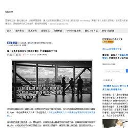 線上免費學商務英文!翻譯軟體外 9 款職場英文工具