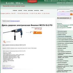 Дрель ударная электрическая Фиолент МСУ9-16-2 РЭ купить в интернет-магазине в Москве - kalibr-msk.ru