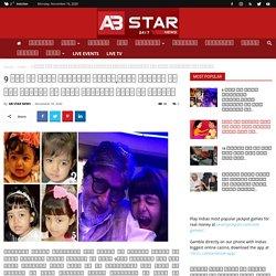 9 साल की हुईं आराध्या बच्चन,पिता अभिषेक इस साल धूमधाम से नहीं मनाएंगे बेटी का बर्थडे