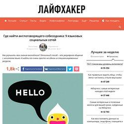 Где найти англоговорящего собеседника: 9 языковых социальных сетей - Лайфхакер