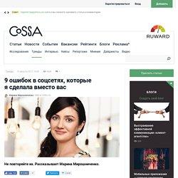 9ошибок всоцсетях, которые ясделала вместо вас. Читайте на Cossa.ru