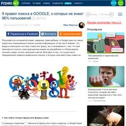 9 правил поиска в GOOGLE, о которых не знают 96% пользоватей