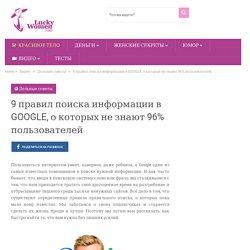 9 правил поиска информации в GOOGLE, о которых не знают 96% пользователей — Lucky Women Club