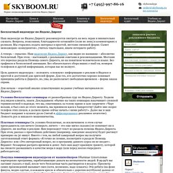 Видео курс Яндекс.Директ - 9 обучающих курсов по Директу бесплатно от Skyboom.Ru