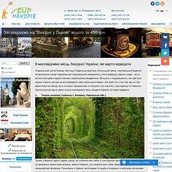 9 маловідомих місць Західної України, які варто відвідати — UA