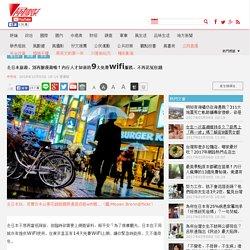 去日本旅遊,別再辦漫遊啦!內行人才知道的9大免費wifi服務,不再花冤枉錢-日本|網路|旅遊|wifi|日本上網|漫遊|漫遊費用-風傳媒-中央社