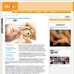 9 лесни начина да приспим бебето