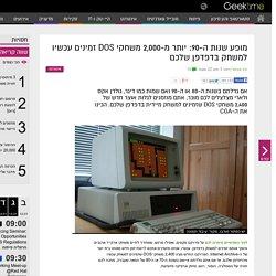 מופע שנות ה-90: יותר מ-2,000 משחקי DOS זמינים עכשיו למשחק בדפדפן שלכם
