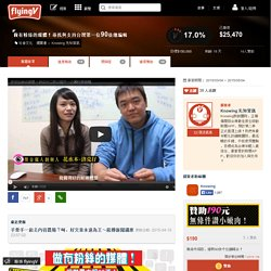 flyingV 群眾募資平台 Crowdfunding in Asia