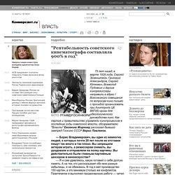 """""""Рентабельность советского кинематографа составляла 900% в год"""""""