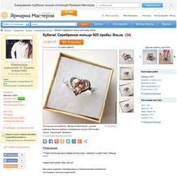 Купить Кубачи! Серебряное кольцо 925 пробы Эльза. - бежевый, морганит, сердце кулон