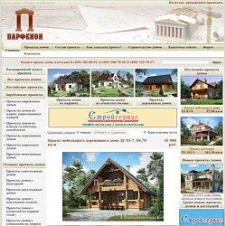 Проект небольшого деревянного дома из оцилиндрованного бревна ДГ 93-7