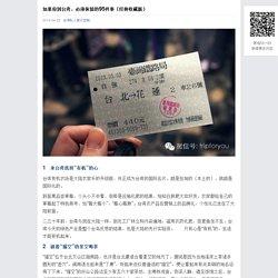 如果你到台湾,必须体验的95件事(经典收藏版)