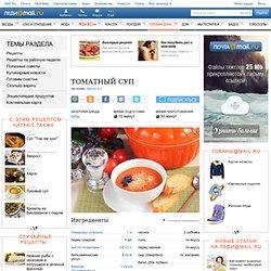 (377) Летнее меню: томатный суп