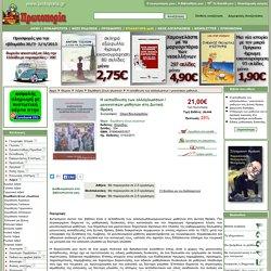 Η εκπαίδευση των αλλόγλωσσων / μειονοτικών μαθητών στη Δυτική Θράκη , Όλγα Βουλγαρίδου , Σπανίδης , 9789606653537
