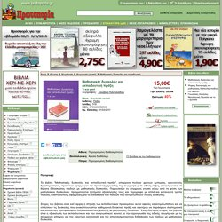 Μαθησιακές δυσκολίες και εκπαιδευτική πράξη , Σουζάνα Παντελιάδου , Πεδίο , 9789609552806