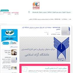 ورود به سیستم ثبت نام بدون کنکور دانشگاه آزاد مهر 99