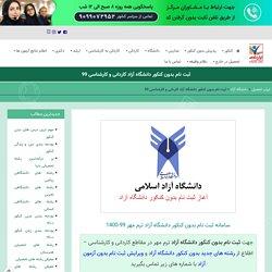 ثبت نام بدون کنکور دانشگاه آزاد مهر 99