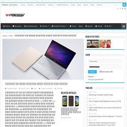 जियोमी का पहला लैपटॉप एमआई नोटबुक एअर लॉन्च – 99Whoop.com