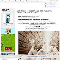 Artista A. Andrew Gonzalez. Sacramento do sentido - assim foi e será. Comentários: LiveInternet - Russian Serviço Online Diaries