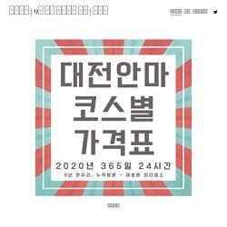대전안마 국민코스 A & B 코스별 가격표