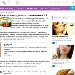 Маски для волос с витаминами A B и E: 13 рецептов и отзывы
