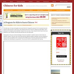 A Program for Kids to learn Chinese | Chinese for kids