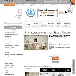 Интернет-магазин элитной мебели Smartdeco