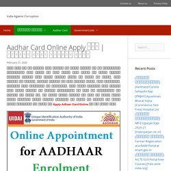 Aadhar Card Online Apply करे