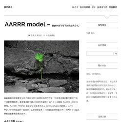 AARRR model - 新創事業不可不知的成長公式