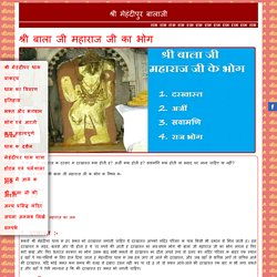 Bhog and Aarti Timing of Mehandipur Balaji