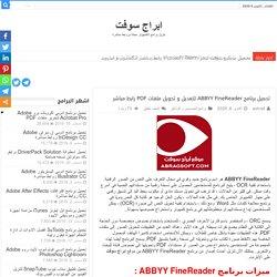 تحميل برنامج ABBYY FineReader لتعديل و تحويل ملفات PDF رابط مباشر